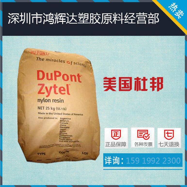 【聚酰胺】 阻燃尼龙树脂PA66 美国杜邦 HTNFR52G30BL NC010