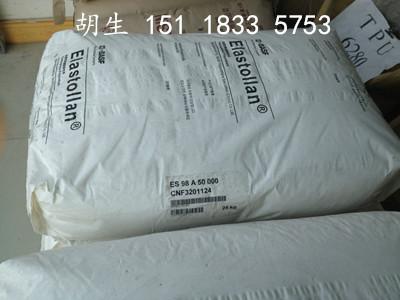弹性体TPU 1180A10 德国巴斯夫 耐低温 抗菌性 耐水解