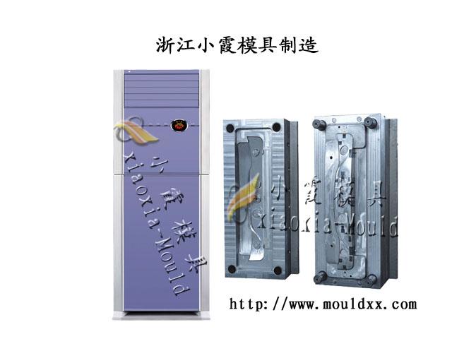专业制造空调扇注射外壳模具公司 想问塑料挂式空调模具多少钱