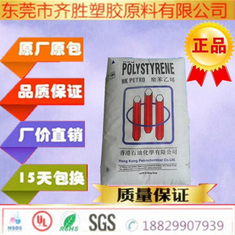HIPS 香港石化 1300