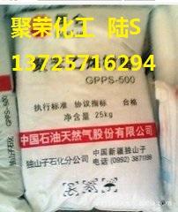 GPPS GPPS-123 上海赛科 价格