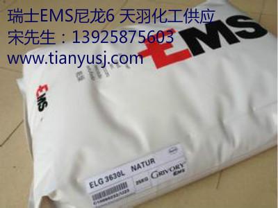 EMS  塑胶原料  PA6  BZ 1  泵叶轮专用