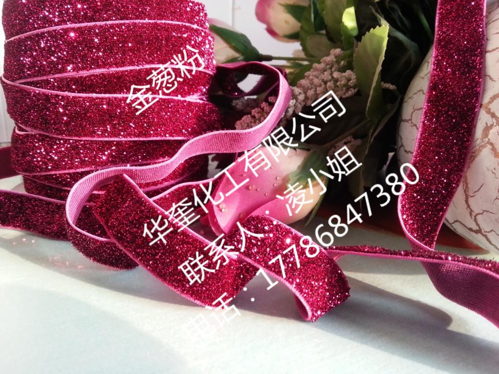 纺织品彩色金葱粉色彩齐全品质保证