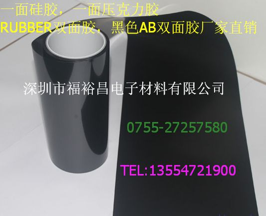 0.05mm厚度黑色AB胶,按键胶一面硅胶,一面亚克力胶,黑色RUBBER胶带