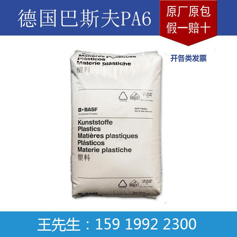 原厂PA6 德国巴斯夫 B3UM4 GREY32149 高导热塑料 电子电器产品
