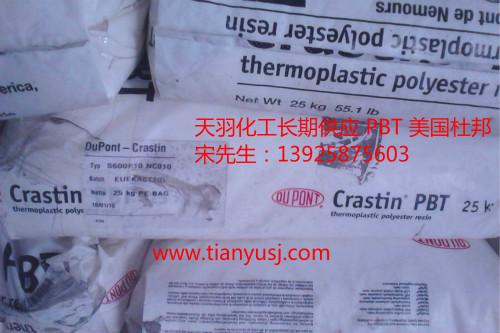 美国杜邦  SK665FR  涂覆级  PBT  耐药品性
