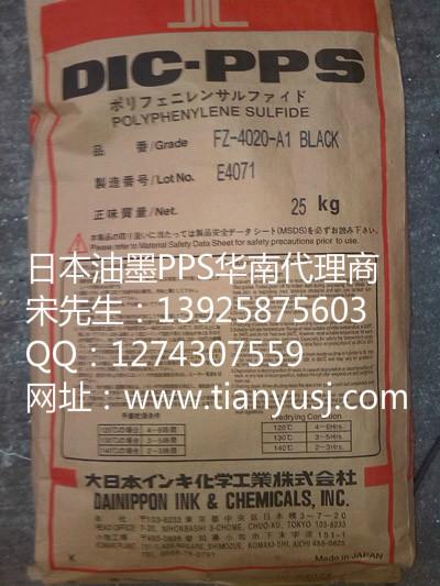 耐候性  耐化学性  日本油墨  HT1302  PPS