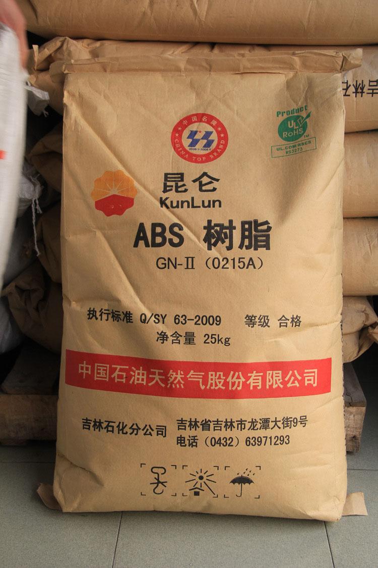 批发 ABS 中石油吉化 H816
