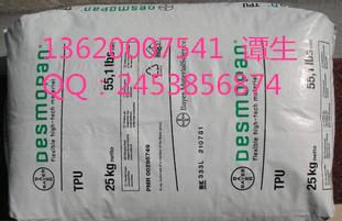 Desmopan 453 DPS 041 TPU德国科思创(拜耳)