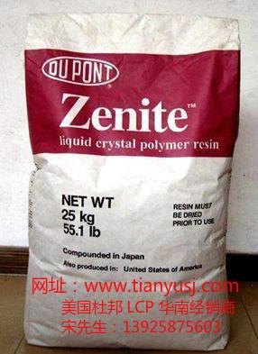 耐候性  耐腐蚀  Dupont   ZE16103 WT010