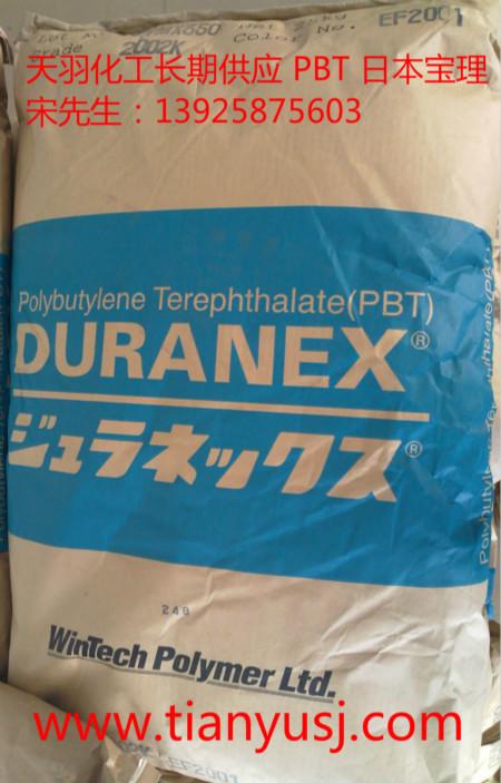 聚对苯二甲酸丁二醇酯  耐溶剂性PBT  塑胶原料  3316