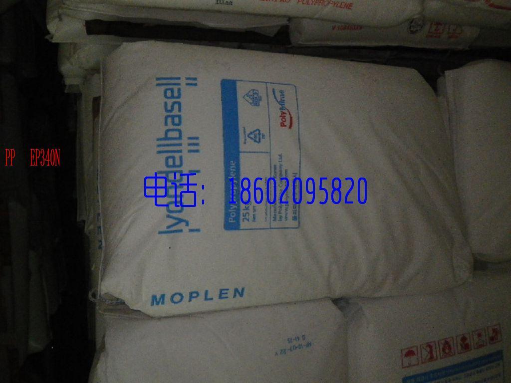 EP340N 高透明,低结晶,高光泽,高流动