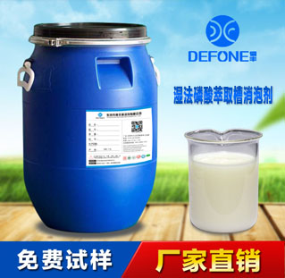 湿法磷酸萃取槽消泡剂