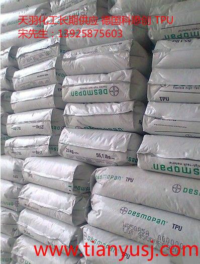 TPU  DP 3660 DU ISO  塑胶原料  热塑性聚氨酯