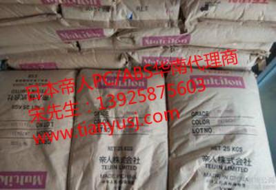 电子产品外壳专用PCABS   TN-3913B  塑胶原料 Multilon