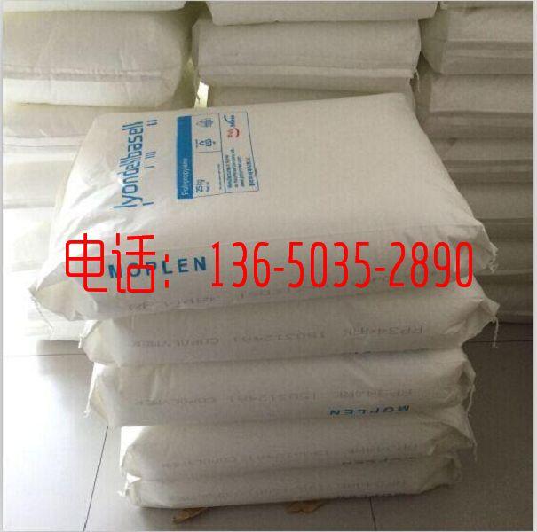 PP  Moplen EP2S34F 光滑性; 无规共聚物; 食品接触的合规性