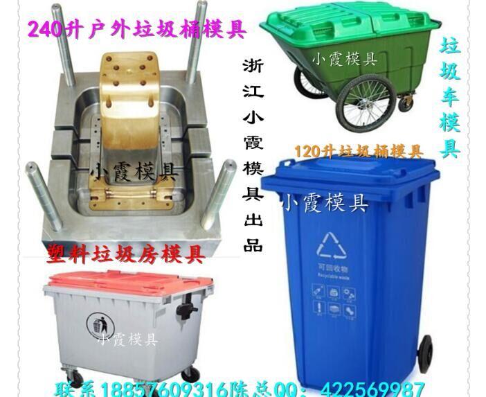注射工艺模具 35升注射垃圾车模具价位