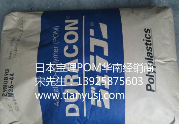 DURACON  VC-31  油泵轴承座专用POM  高强度