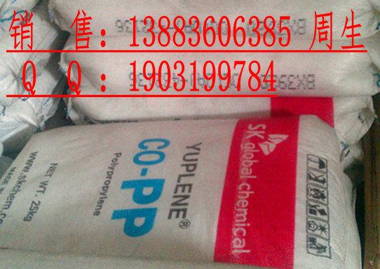 PP BX3920 韩国SK 汽车配件