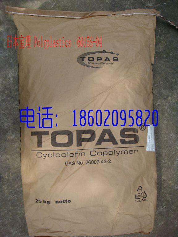 日本宝理 Polyplastics TOPAS 6015S-04 标准品级