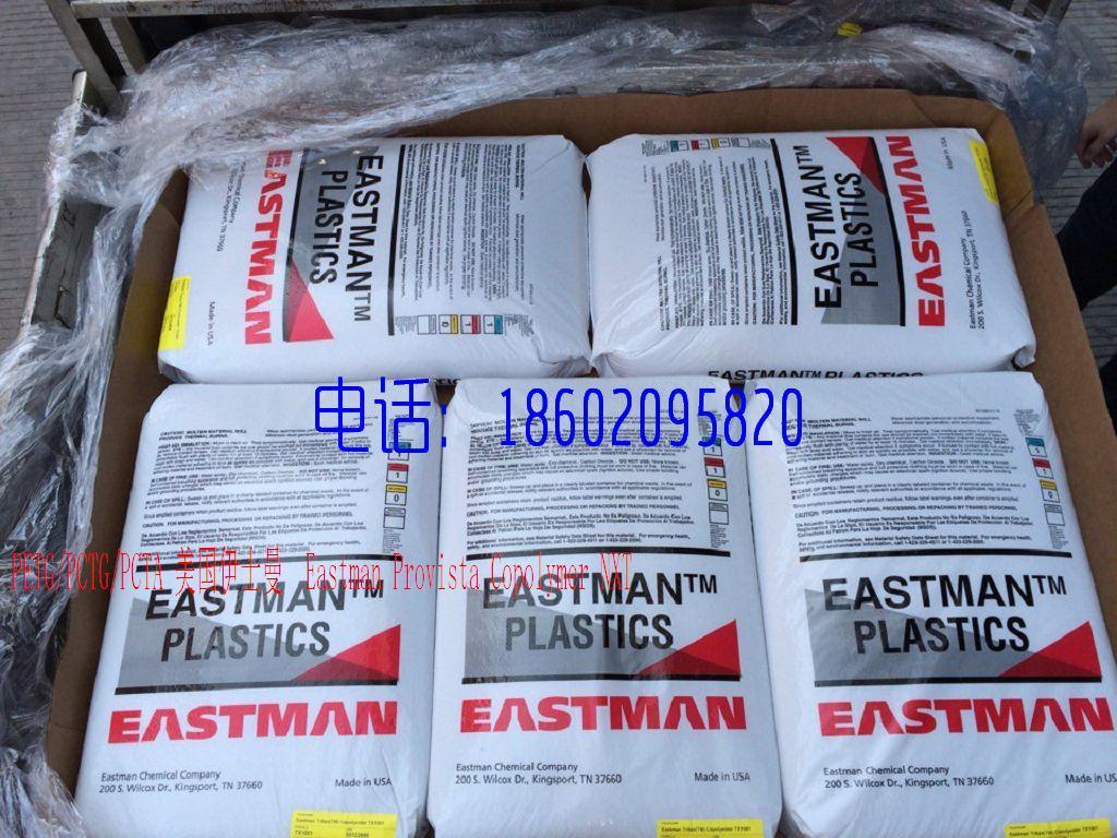 美国伊士曼  Eastman Provista Copolymer NXT