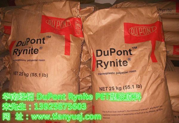 Rynite  530 NC010  抗蠕变性PET  聚对苯二甲酸乙二醇酯