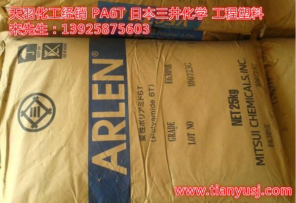 PA6T高流动性  塑胶原料 C430N  PA6T工程塑料  Mitsui