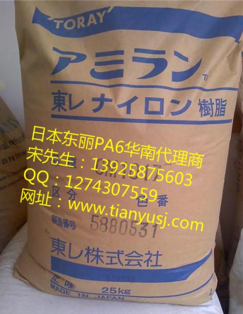 耐溶剂性  尼龙6  CM6241  日本东丽  聚酰胺6