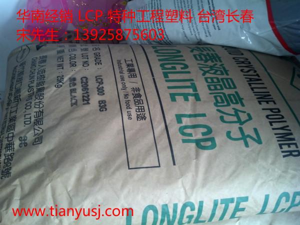 台湾长春  透明级LCP  塑胶原料  LCP-300 B5TL  液晶聚合物