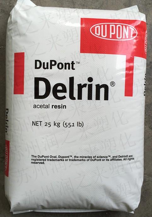 Delrin® POM 511P 非增强树脂