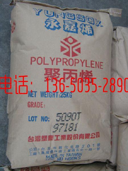 PP 台湾台塑  3010 高�n���度、低�卮嘈��、��性佳