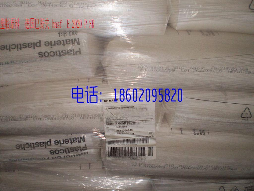 塑胶原料    E 2020 P SR