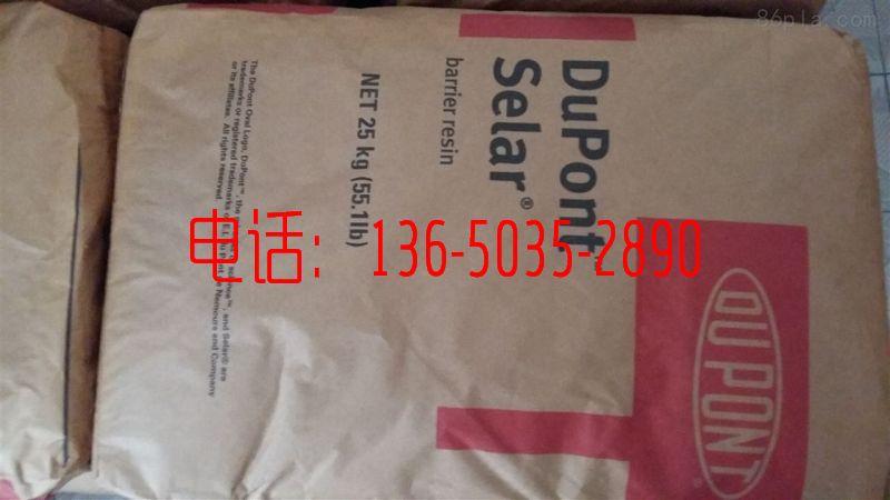 美国杜邦 Selar PA 3426R  非结晶尼龙、高透明、高阻隔