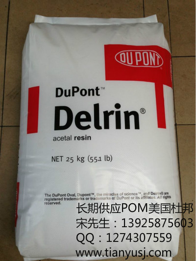 耐化学性  POM塑胶原料  100KM  Dupont  塑胶原料