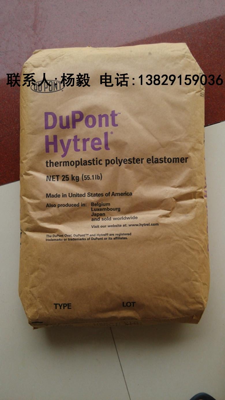 出售TPEE 美国杜邦 Hytrel 8238 COA认证,产品报价