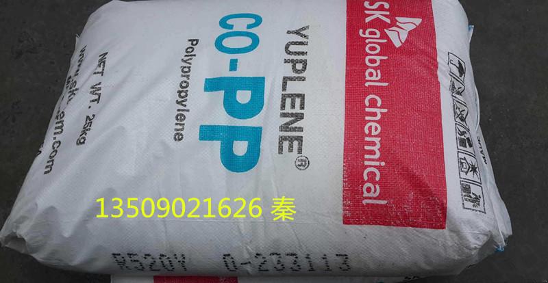 PP 韩国SK R520F 医用  吹塑