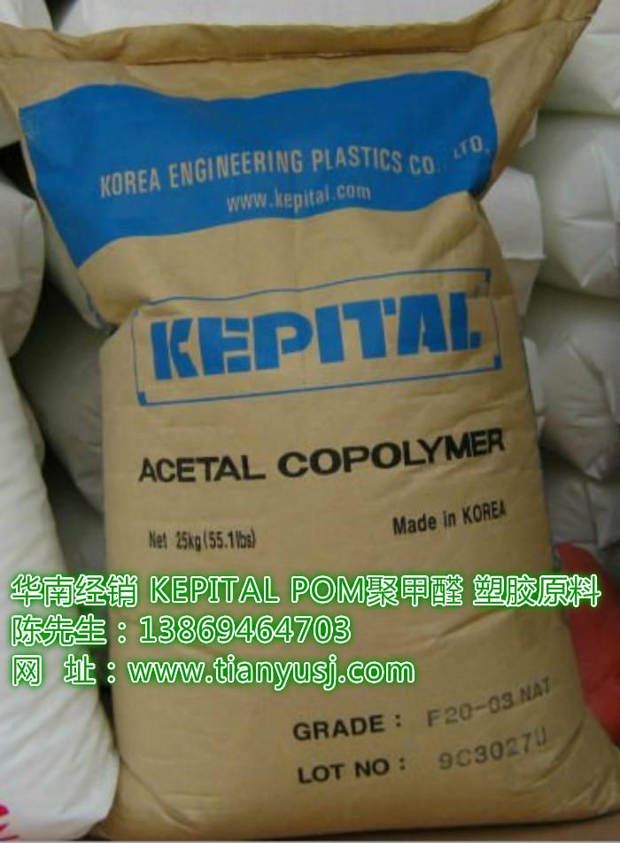 POM赛钢  F10-01  电动工具配件专用POM  塑胶原料 韩国工程