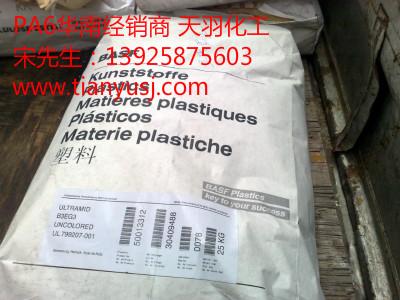 标准级  板材级  PA6塑胶原料  B3EG7  Ultramid