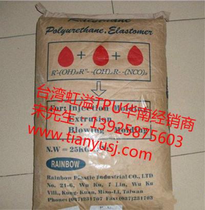 耐水解  TPU热塑性聚氨酯  85AE  台湾虹溢