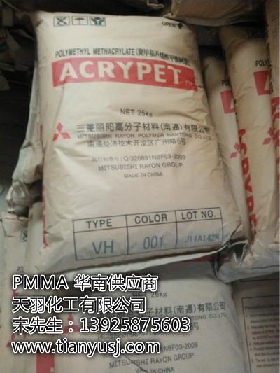 耐候性  PMMA  IRG304  有机玻璃  ACRYPET