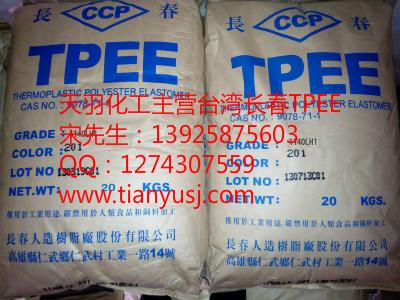 热塑性聚酯弹性体  TPEE   1140LH  耐老化