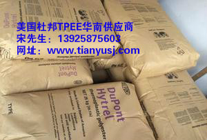 耐化学性  耐疲劳性  TPEE  4047 Hytel  弹性体