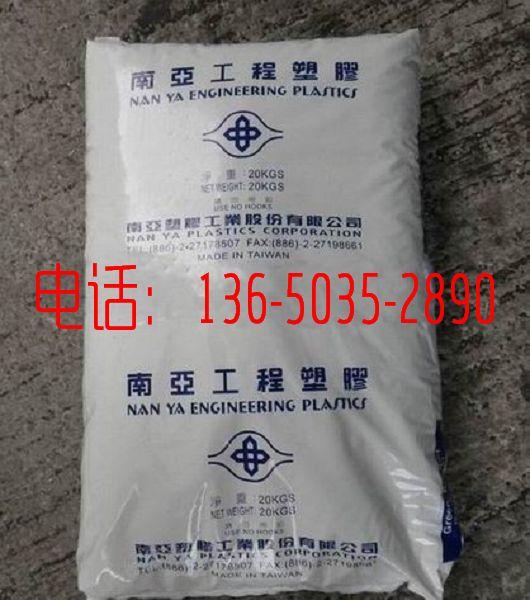 PP 台湾南亚  3307 UBK1 �C械性.耐水性.耐�嵝裕���庑裕�耐候性.比