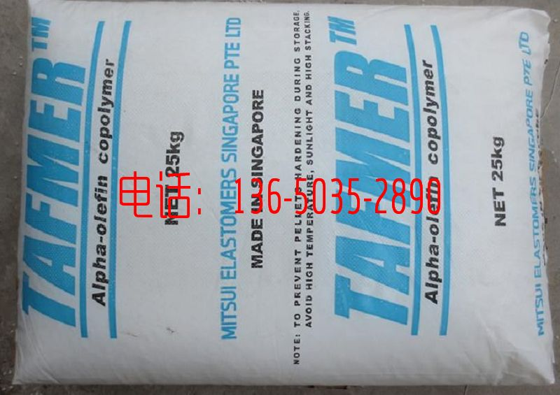 POE TAFMER A-4085,POE,TAFMER POE,A-408 - 全球塑胶网
