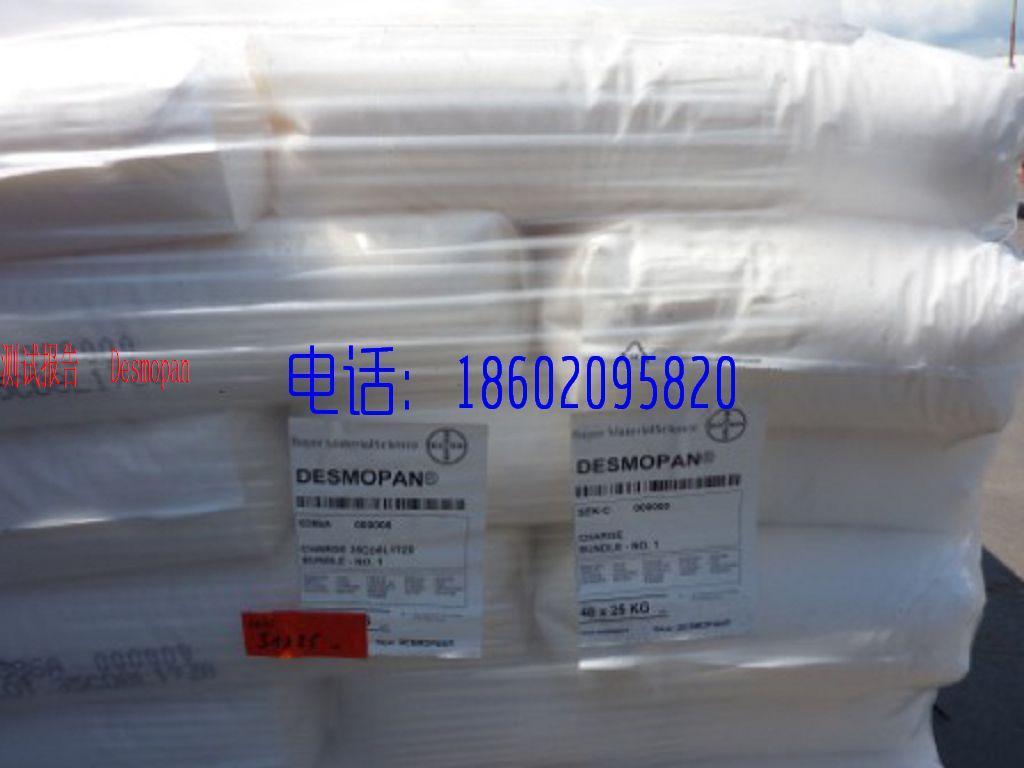 测试报告 TPU  Desmopan DP9873D