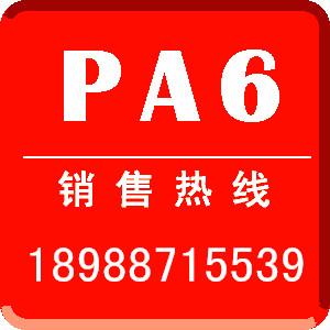 供应原包  PA6 德国巴斯夫B3L Ultramid 矿物填料30%