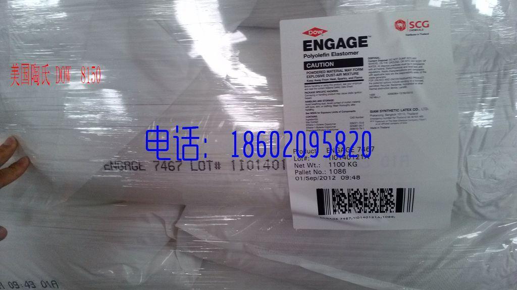 塑料 POE  ENGAGE 8150