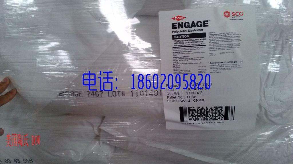 塑料 POE   8130