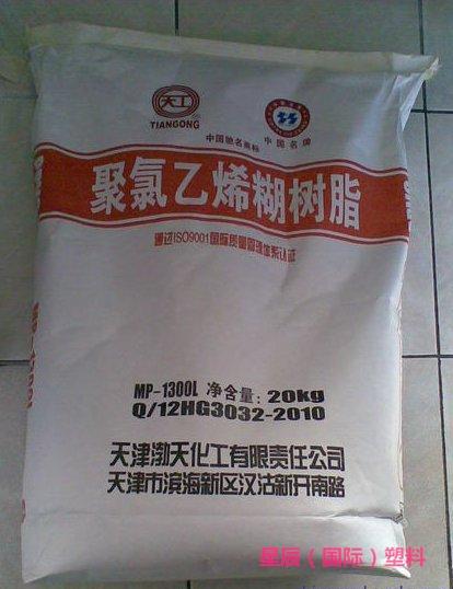 代理PVC 内蒙古亿利 SG-5