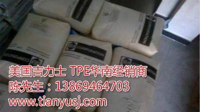 标准级 食品级 TPE G2780C 弹性体